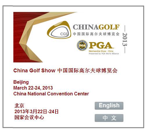 【北京展会】本周五到周日(22日-24日)北京高尔夫展会!