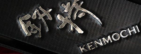 【品牌介绍】釼持Kenmochi来自宫本武藏出生地的刀剑工厂