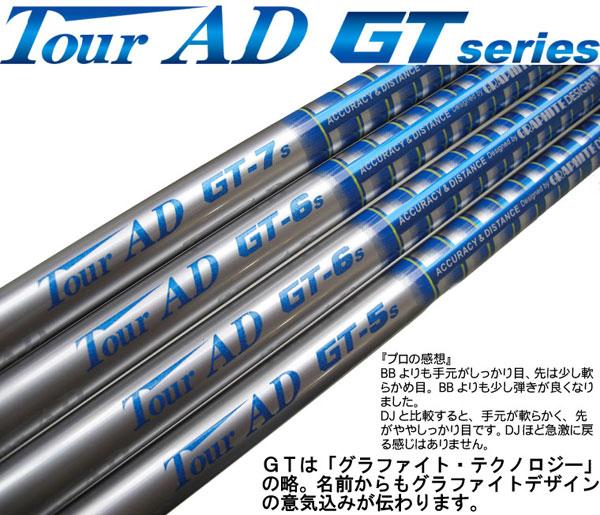 【杆身】Graphite Design推出新款Tour AD GT系列杆身
