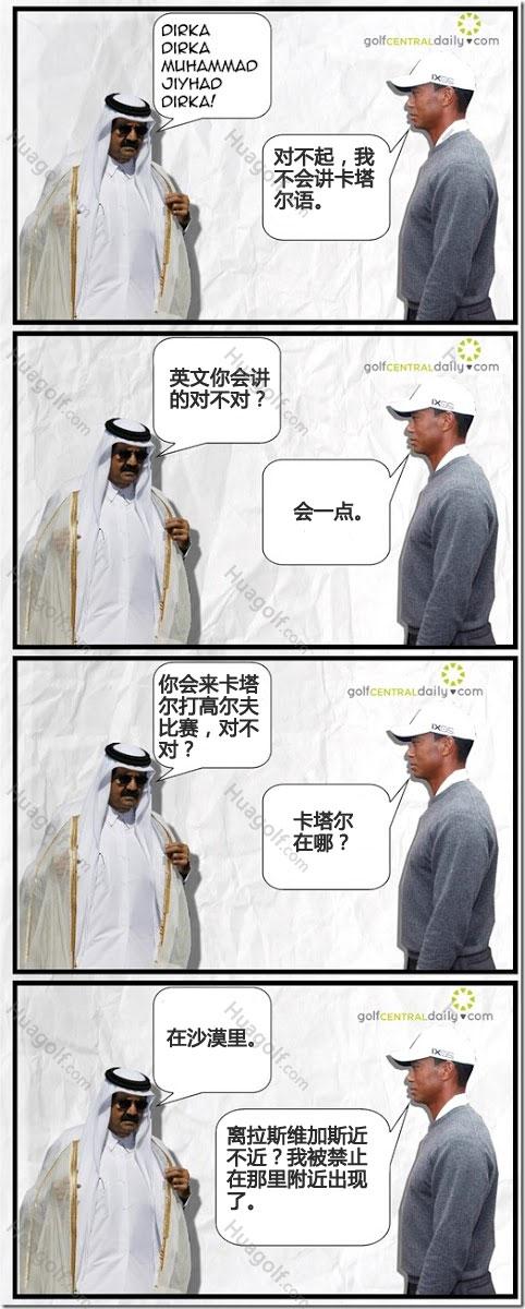 【球员新闻】卡塔尔与老虎伍兹的谈判漫画