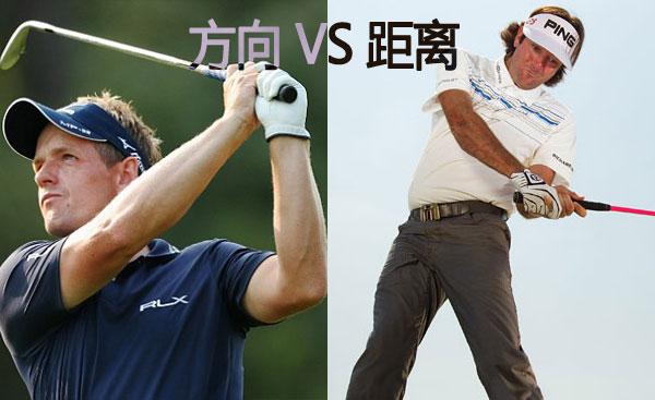 【技术探讨】高尔夫挥杆技术 方向VS距离