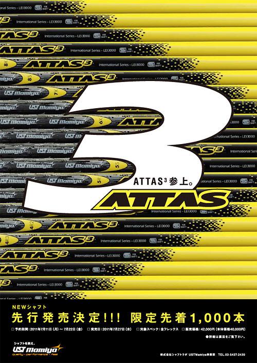 【杆身】UST Mamiya ATTAS 3 限量版高吨数杆身