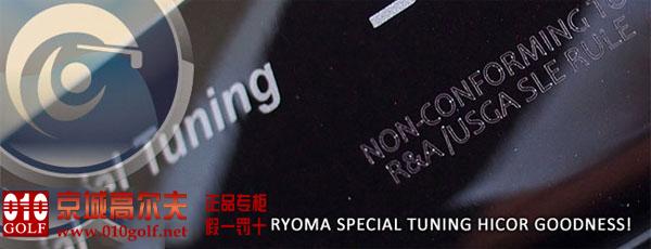 【一号木鉴赏】龙马Ryoma D-1 Special Tuning Hi Cor高反发一号木