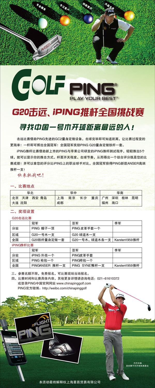 PING全国击远及iPing推杆挑战赛将于12-17日下午在中华高尔夫网科荟路店进行