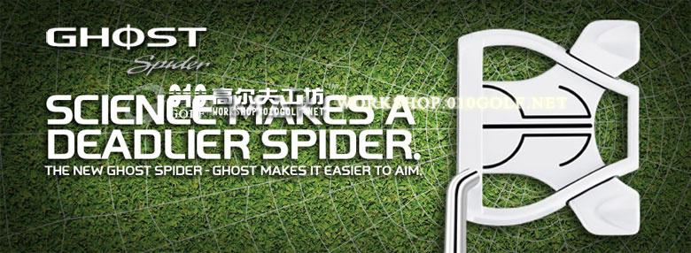 TaylorMade Ghost Spider 白色推杆 经典与完美结合