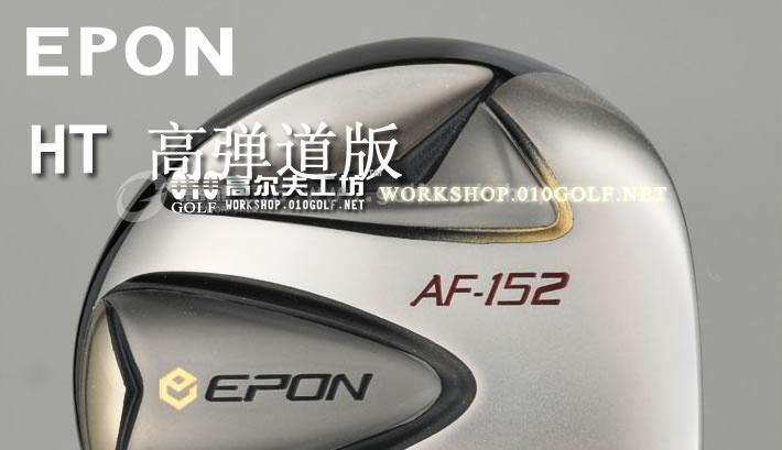 新款Epon AF-152 High Trajectory(HT) 13度 高弹道版上 ...