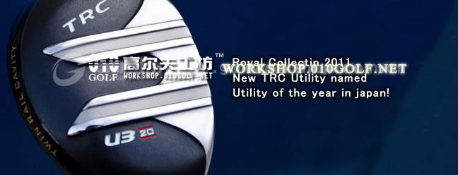 Royal Collection New TRC UT Utility 给自己新年礼品!