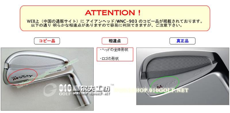 mystery 官网发布的wnc-903 正仿品对比图