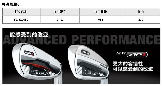 Titleist AP2铁杆(NS PRO 950)_高球工坊新品球具发布