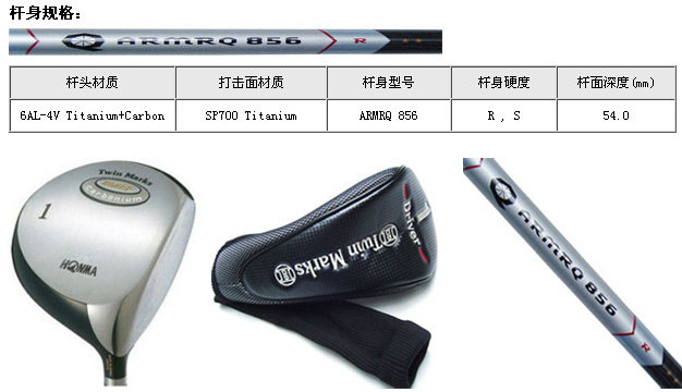 808RF 木杆(二星)_高球工坊新品球具发布