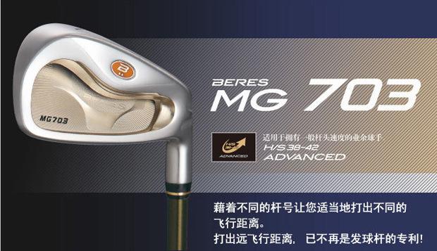 MG703铁杆(四星)_高球工坊新品球具发布
