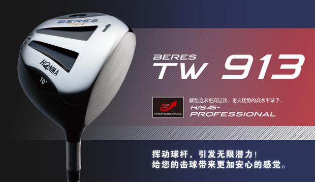 TW913木杆(四星)_高球工坊新品球具发布