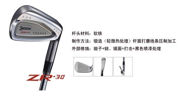 srixon  ZR-30 铁杆(钢身)_高球工坊新品球具发布