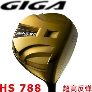 GIGA HS 788超高反弹一号木杆改装