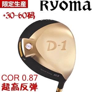 Ryoma Special Tuning超标一号木杆量身订做Basileus Leg ...