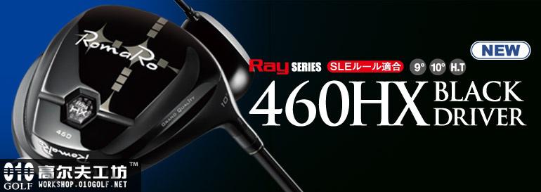 Romaro Ray 460HX(Black)一号木杆量身订做Tour-AD DI木杆 ...