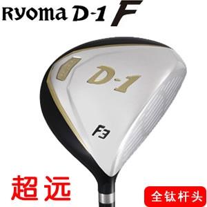 【进口】Ryoma(龙马) D-1 F 超级远 全钛 球道木杆头